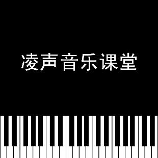 凌声音乐课堂