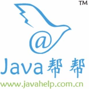 Java帮帮