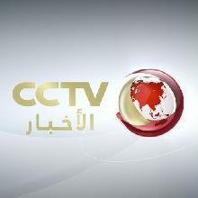 CCTV-ARABIC综合新闻