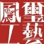 凤玺工艺民俗馆