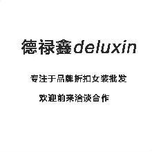 德禄鑫折扣女装83494311