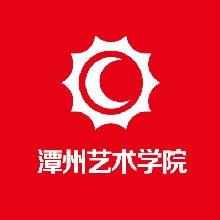 潭州艺术学院