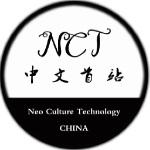 NCT中文首站