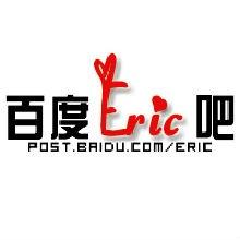 百度Eric吧
