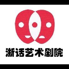 浙话艺术剧院