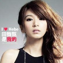 甄爱-Hebe