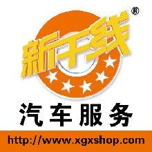广州新干线汽车保养美容公司