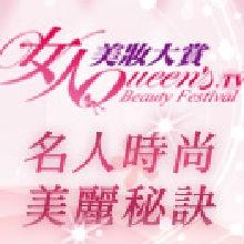 女人美妝大賞_463465478