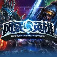 风暴英雄-土豆