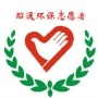 昭通环保志愿者