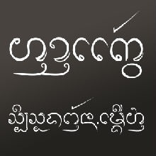 khananaunkaeo