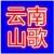 云南山歌起风云-ynsg750