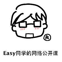 Easy同学