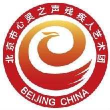 北京心灵之声残疾人艺术团