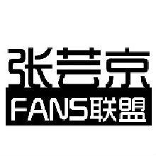 张芸京FANS联盟