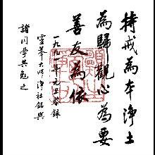 耕心珠林2013