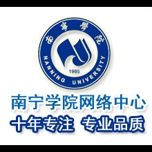 南宁学院网络中心