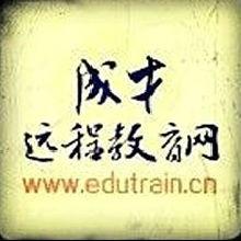 成才远程教育网教程合集