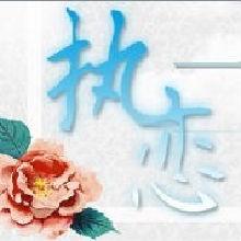 执恋2010