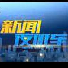 新闻夜班车眼兵库北国际电视