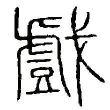 台州黄悦的戏曲天地