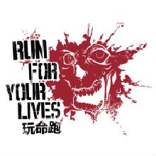 RunForYourLives中国