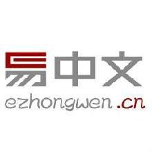 易中文对外汉语