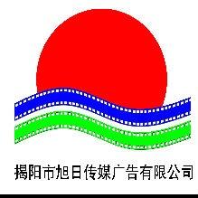 揭阳旭日传媒