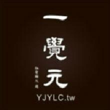 一覺元YJYLC