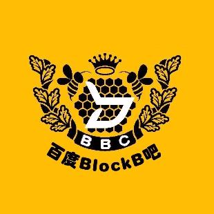 百度BlockB吧2