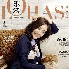 LOHAS乐活杂志V