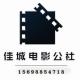佳城电影公社8