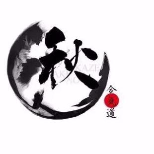 上海合气道秋风馆