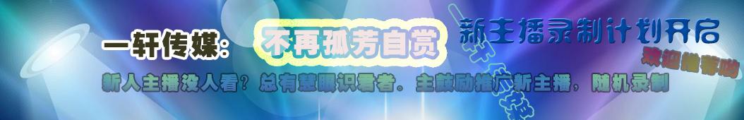 一轩传媒 banner