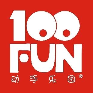 100FUN动手乐园