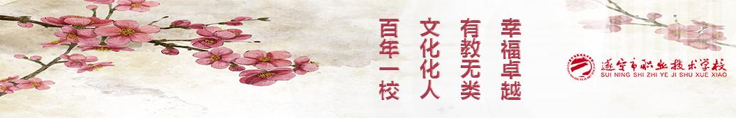 职教乐园 banner