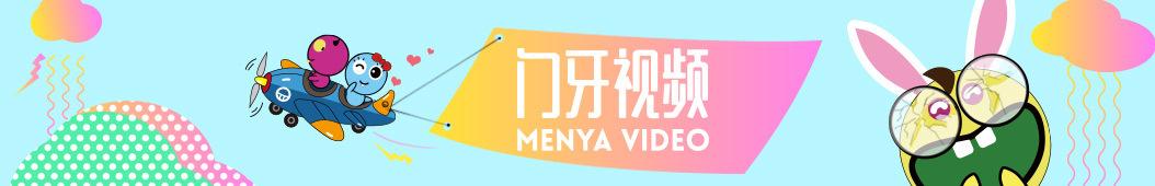 门牙视频 banner