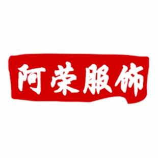 阿荣服饰库存尾货批发