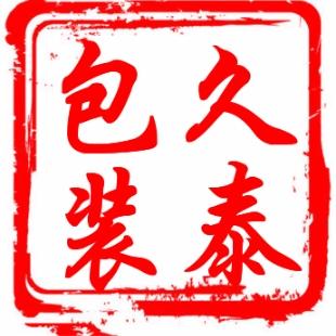 青州久泰包装设备有限公司