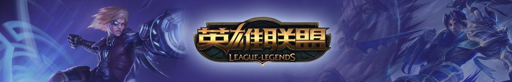 飞熊TV英雄联盟 banner