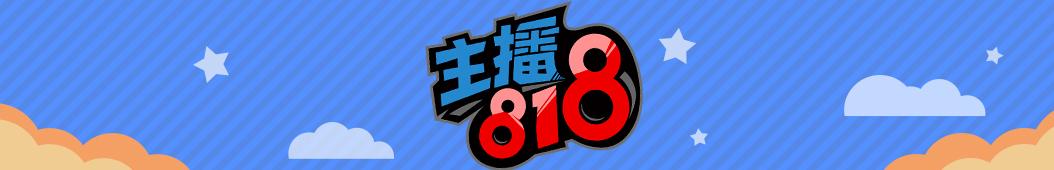 主播818 banner