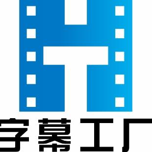 字幕通专业字幕平台