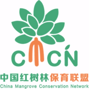 中国红树林保育联盟