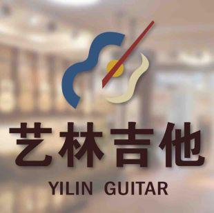 长春艺林吉他艺术学校