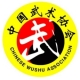 中国武协会