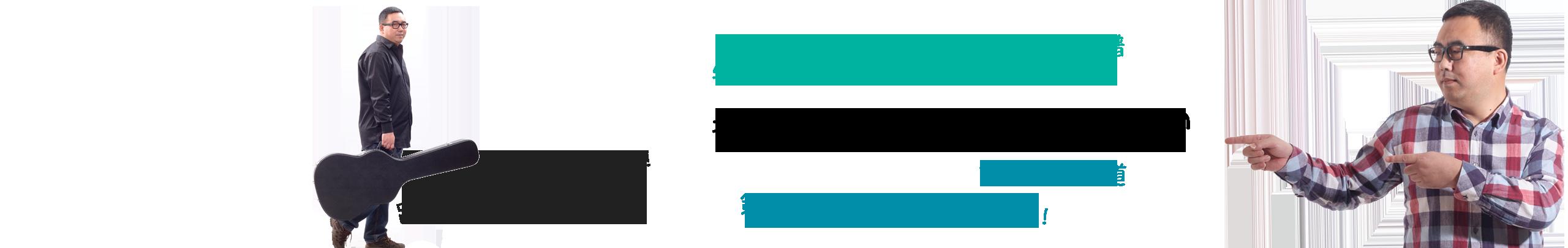大伟吉他教学 banner
