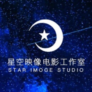 星空映像电影工作室