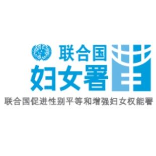 联合国妇女署