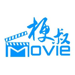 梗叔Movie