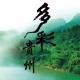 多彩贵州旅游